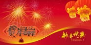 New year greeting card material picture download