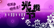 Singles Day activity pictures download