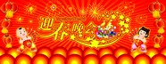 Spring Festival party background picture download