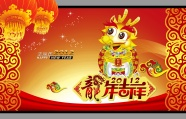 The Dragon auspicious pictures download