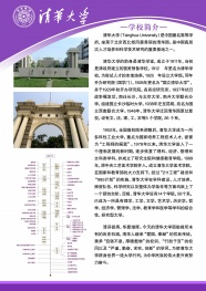 Tsinghua University recruiting poster picture