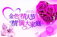 Valentine's day background picture poster download