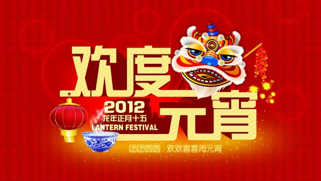 To celebrate the Lantern Festival pictures download